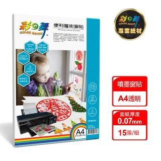 【彩之舞】便利魔術窗貼-透明貼紙  0.07mm A4 3張/包 HY-H70x3包(噴墨紙、A4、透明貼紙)