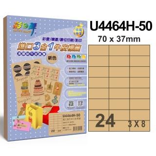 【彩之舞】進口3合1牛皮標籤A4-24格直角-3x8/50張/包 U4464H-50x3包(A4、貼紙、標籤紙)