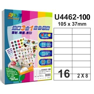 【彩之舞】進口3合1白色標籤 200張/組 A4-16格直角-2x8/U4462-100(貼紙、標籤紙、A4)