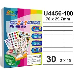 【彩之舞】進口3合1白色標籤 200張/組 A4-30格直角-3x10/ U4456-100(貼紙、標籤紙、A4)