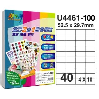 【彩之舞】進口3合1白色標籤 200張/組 A4-40格直角-4x10/U4461-100(貼紙、標籤紙、A4)