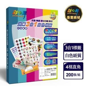【彩之舞】進口3合1白色標籤 200張/組 A4-4格直角-2x2/U4676-100(貼紙、標籤紙、A4)