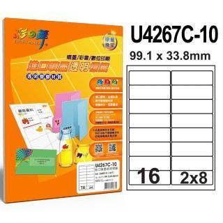 【彩之舞】進口3合1透明標籤A4-16格圓角-2x8/10張/包 U4267C-10x2包(貼紙、標籤紙、A4)
