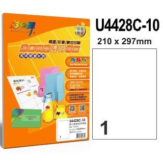 【彩之舞】進口3合1透明標籤A4-1格直角10張/包 U4428C-10x2包(貼紙、標籤紙、A4)