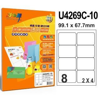 【彩之舞】進口3合1透明標籤A4-8格圓角-2x4/10張/包 U4269C-10x2包(貼紙、標籤紙、A4)