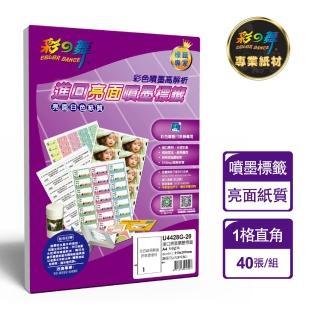 【彩之舞】進口亮面噴墨標籤A4-1格直角20張/包 U4428G-20x2包(貼紙、標籤紙、A4)