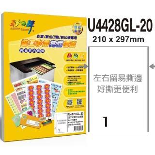 【彩之舞】進口彩雷亮面標籤A4-1格直角20張/包 U4428GL-20x3包(貼紙、標籤紙、A4)