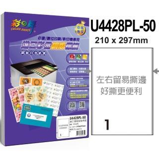 【彩之舞】進口彩雷銅版標籤A4-1格直角50張/包 U4428PL-50x2包(貼紙、標籤紙、A4)