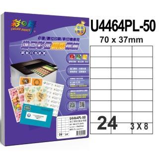 【彩之舞】進口彩雷銅版標籤A4-24格直角-3x8/50張/包 U4464PL-50x2包(貼紙、標籤紙、A4)