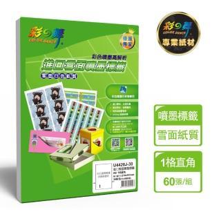 【彩之舞】進口雪面噴墨標籤A4-1格直角30張/包 U4428J-30x2包(貼紙、標籤紙、A4)