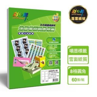 【彩之舞】進口雪面噴墨標籤A4-8格圓角-2x4/30張/包 U4269J-30x2包(貼紙、標籤紙、A4)