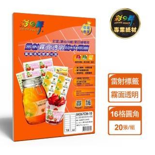 【彩之舞】進口雷射霧面透明標籤A4-16格圓角-2x8/10張/包 U4267CM-10x2包(貼紙、標籤紙、A4)