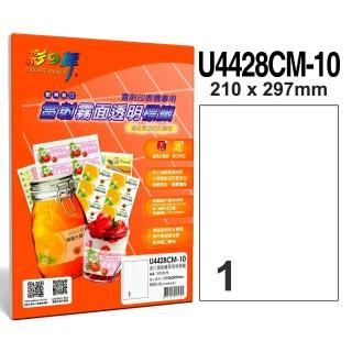 【彩之舞】進口雷射霧面透明標籤A4-1格直角10張/包 U4428CM-10x2包(貼紙、標籤紙、A4)