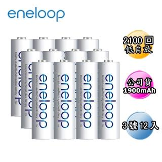 【日本Panasonic國際牌eneloop】低自放電充電電池組(3號12入)