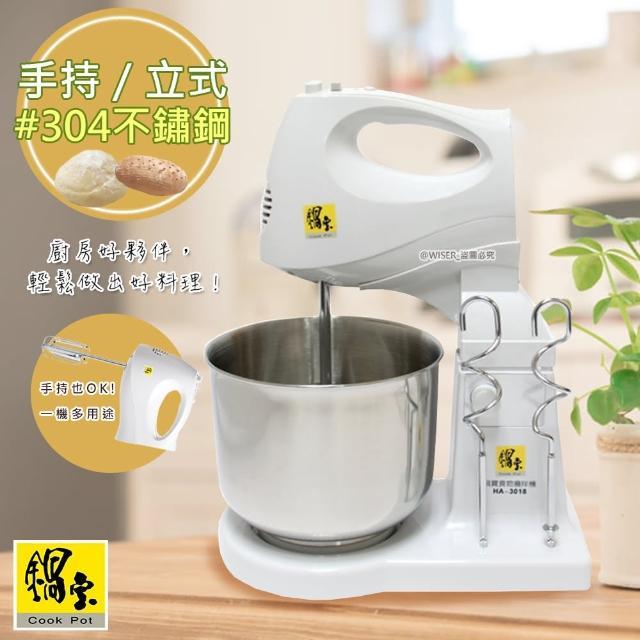 【鍋寶】手提-立式兩用美食調理攪拌機-HA-3018(不鏽鋼新款)