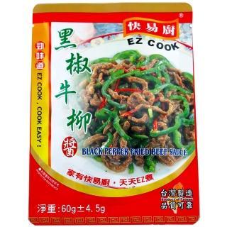 【憶霖】黑椒牛柳醬包60g