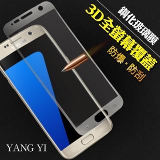 【YANG YI 揚邑】Samsung S7 9H鋼化玻璃保護膜(3D滿版 防爆防刮防眩)