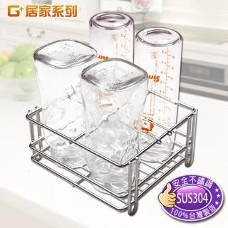 【G+居家】媽媽寶貝專用不鏽鋼奶瓶消毒架瀝水架(置物杯架-簡易款)