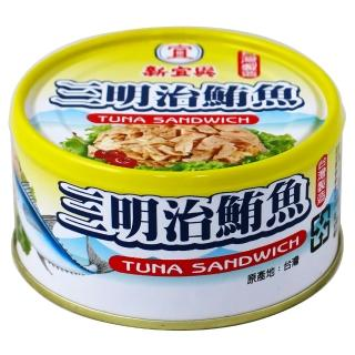 【新宜興】三明治鮪魚180g*3