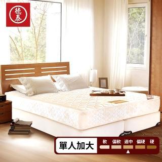 【德泰 歐蒂斯系列】五星級飯店款 彈簧床墊-單人加大(送保暖毯 鑑賞期後寄出)