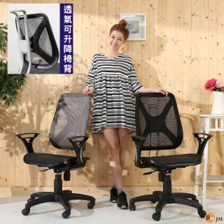 【BuyJM】凱德全網專利升降椅背辦公椅/電腦椅