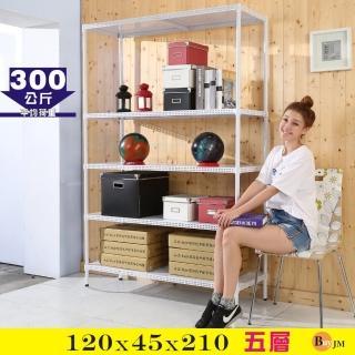 【BuyJM】加強型白烤漆洞洞板120x45x210cm五層置物架