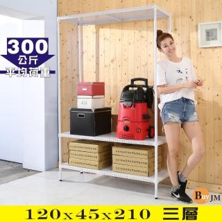 【BuyJM】加強型白洞洞板120x45x210cm耐重三層置物架 /層架