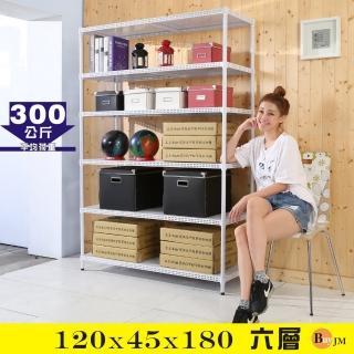【BuyJM】加強型白烤漆洞洞板120x45x180cm六層置物架
