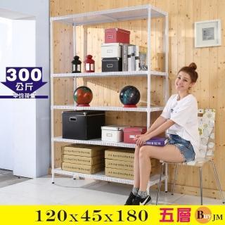 【BuyJM】加強型白烤漆洞洞板120x45x180cm五層置物架