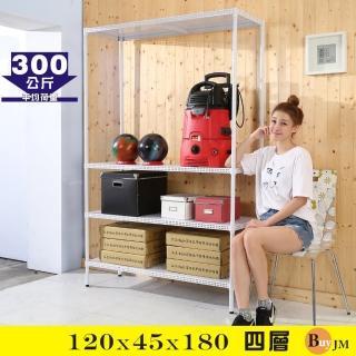 【BuyJM】加強型白洞洞板120x45x180cm耐重四層置物架 /層架