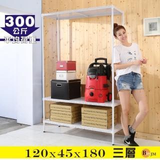 【BuyJM】加強型白洞洞板120x45x180cm耐重三層置物架 /層架