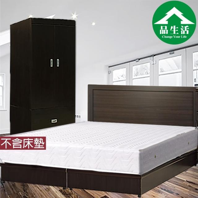 【品生活】簡約優質三件式房間組2色可選-雙人(床頭片+床底+衣櫥 不含床墊)