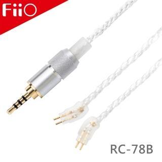 【FiiO】RC-78B CIEM 2.5mm平衡線