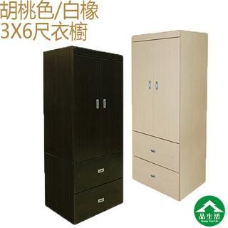 【品生活】雙門二抽衣櫃 2色可選(3x6尺)