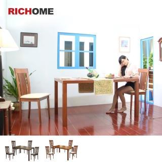 【RICHOME】艾德格實木餐桌椅組-一桌四椅(2色)