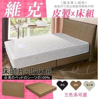 【HOME MALL-維克皮製】雙人5尺床頭片+床底(3色)