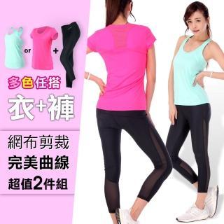 【HODARLA】MIT高彈力-修修腿抗菌透膚壓縮緊身褲+曲線運動上衣超值2件組(多配色組合S-XL)