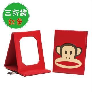 【paul frank】大嘴猴三折鏡(招牌紅)