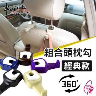 【車的背包】車用收納車用掛勾組合頭枕勾(免拆頭枕-經典款/ 2組*)