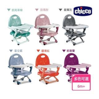【chicco】Pocket snack攜帶式輕巧餐椅座墊(5色可選)