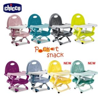【chicco】Pocket snack攜帶式輕巧餐椅座墊(7色可選)