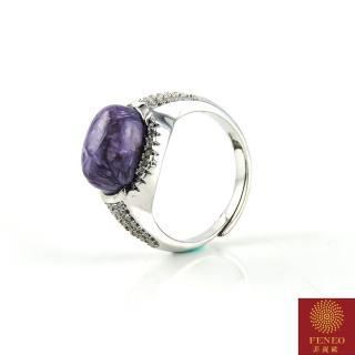 【菲鈮歐】開運紫龍晶戒指(1636)