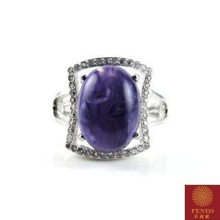 【菲鈮歐】開運紫龍晶戒指(1638)