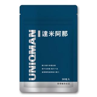 【UNIQMAN】達米阿那 膠囊食品(30顆/袋)