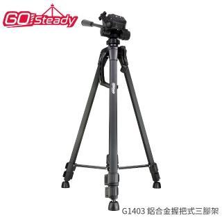 【GO Steady】G1403 鋁合金握把式三腳架