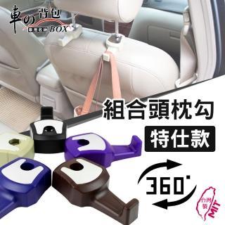【車的背包】車用收納車用掛勾組合頭枕勾(免拆頭枕-特仕款/ 2組*)