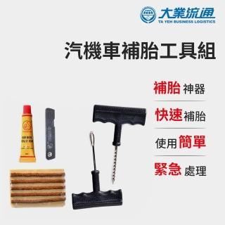 補胎神器 汽機車補胎工具組 破風 胎壓(緊急處理 快速補胎 免拖車)