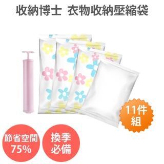 【收納博士】衣物棉被壓縮收納袋11件組