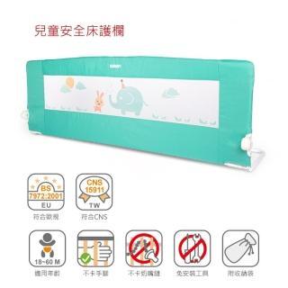 【DEMBY】BR24兒童安全床護欄(圍欄 床圍 床欄 床護欄)