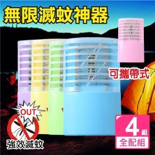 【新錸家居】LED升級三用無線滅蚊神器/滅蚊燈(捕蚊器小夜燈/滅蚊器)
